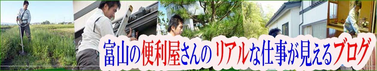 富山の便利屋アライブサポート ブログ